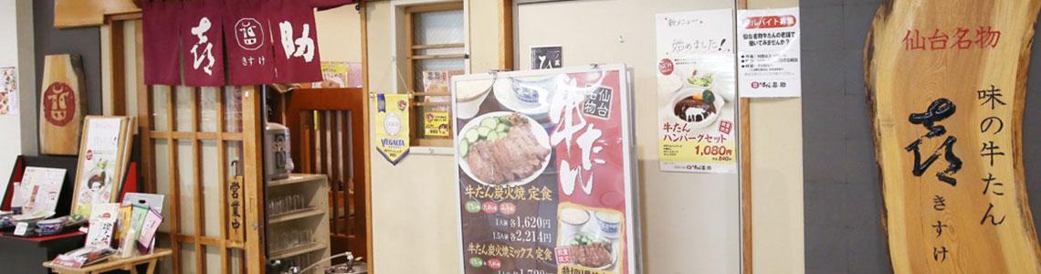 泉中央駅店の店舗イメージ