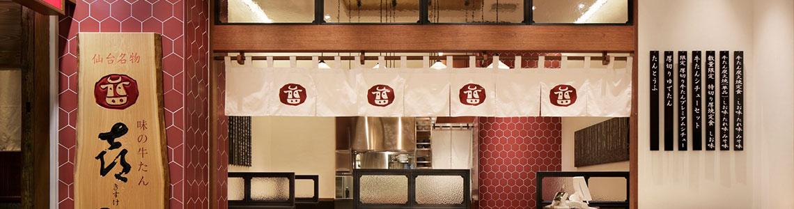 グランツリー武蔵小杉店の店舗イメージ