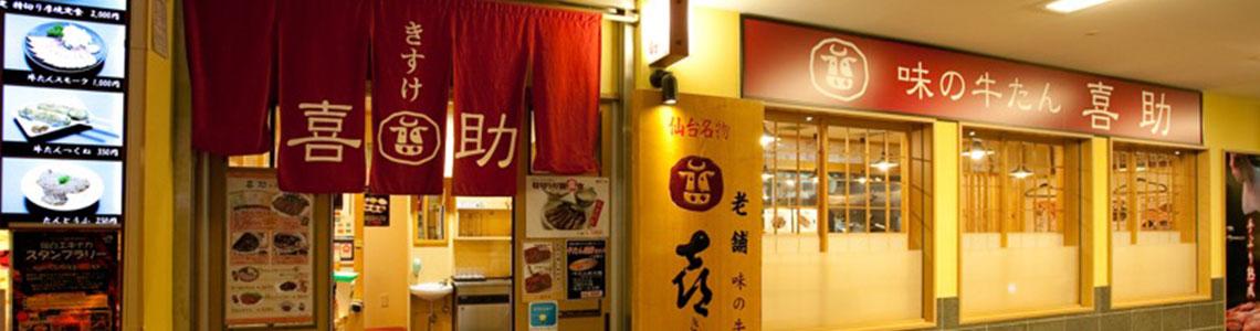 駅前店の店舗イメージ