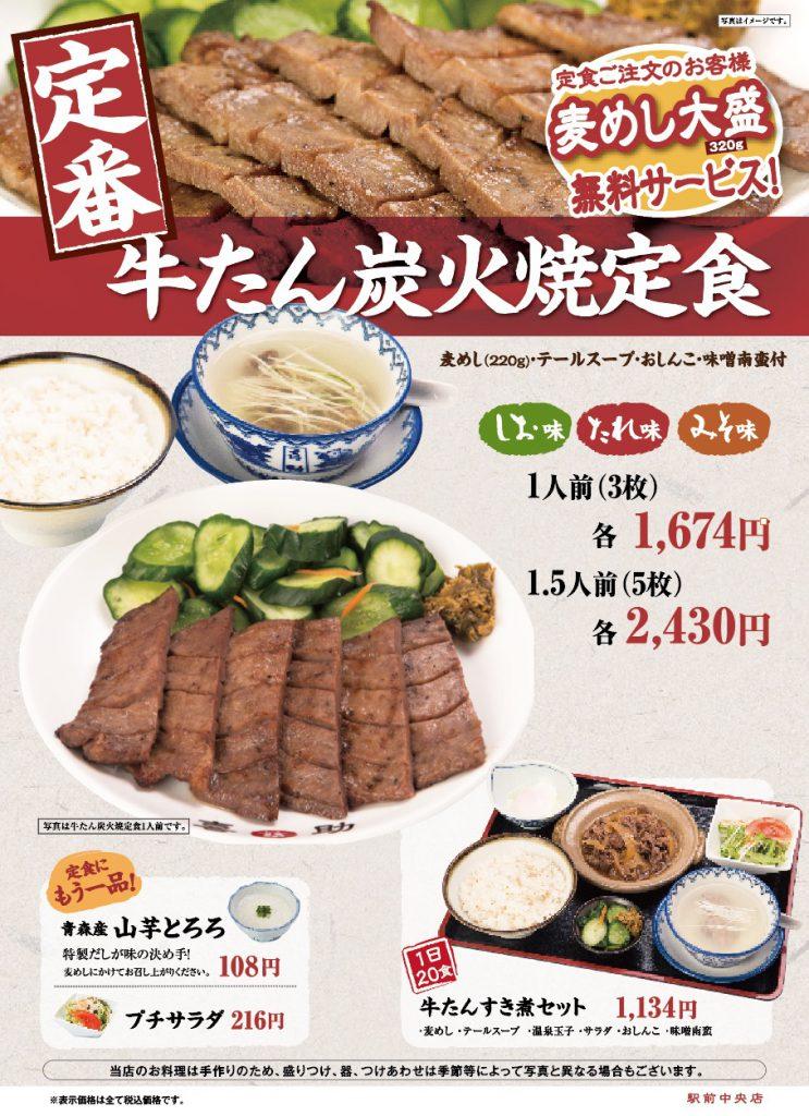 駅前中央店メニュー