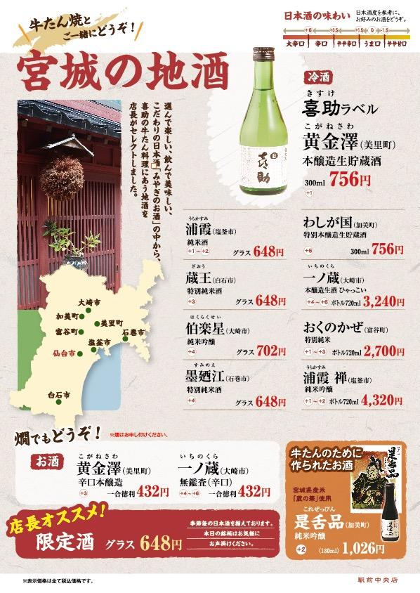 駅前中央店のお酒メニュー