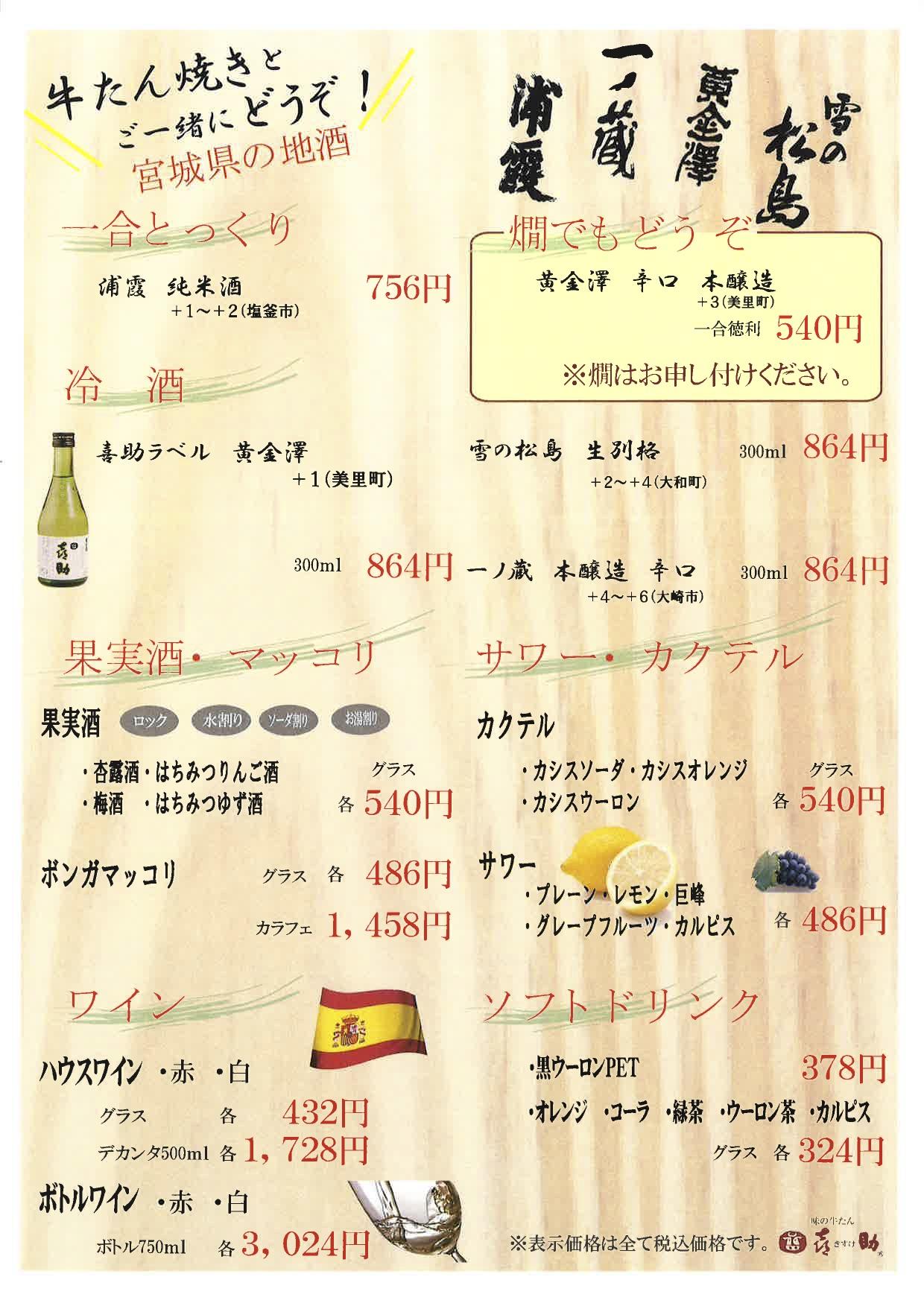 横浜ドリンク201804〜2