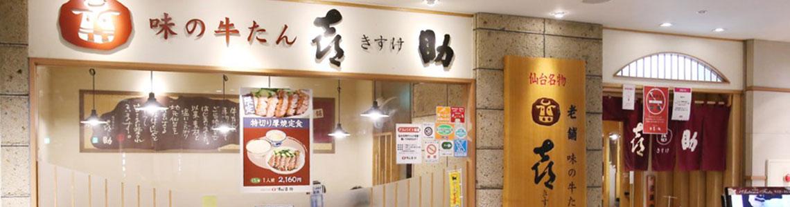エスパル店の店舗イメージ