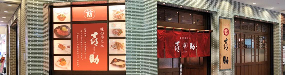 横浜ランドマーク店の店舗イメージ