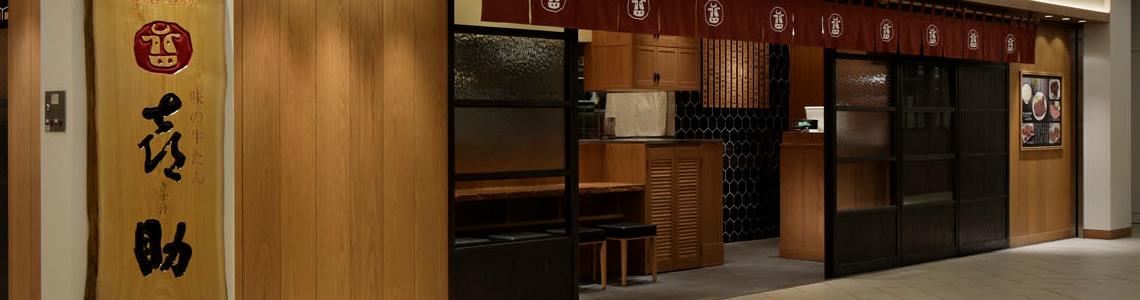 名古屋店の店舗イメージ