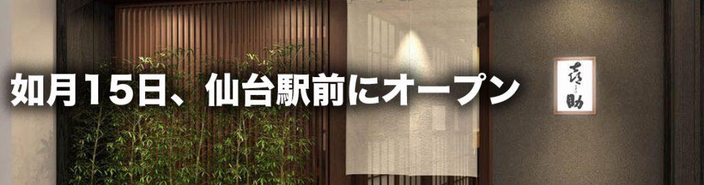 banner_shop_ekimae1