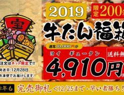 2019_fuku_detail4