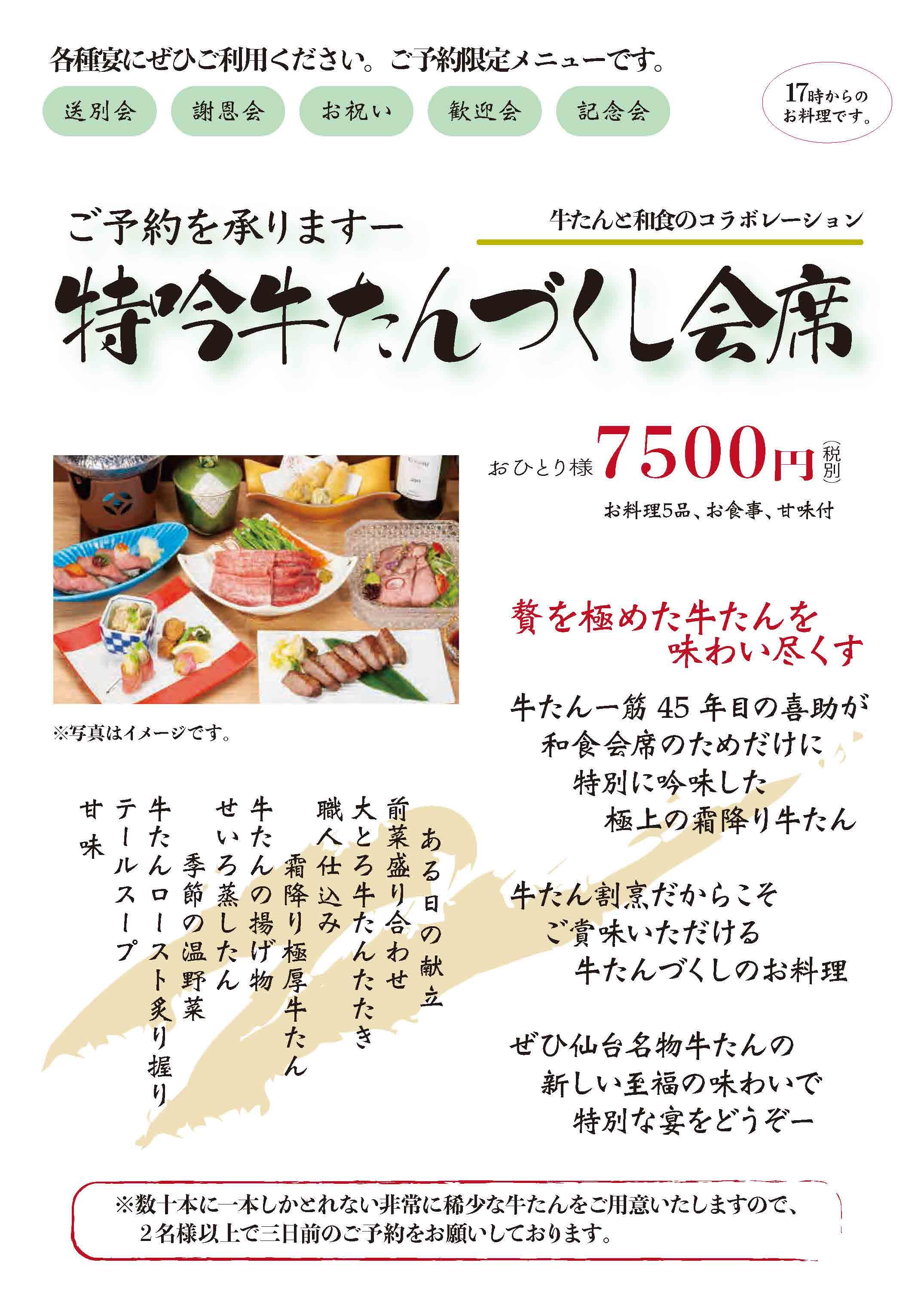 B5づくし7500円(蒸したん)