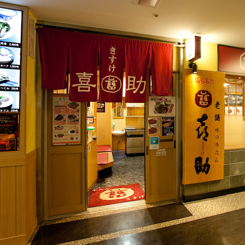 JR仙台駅店外観