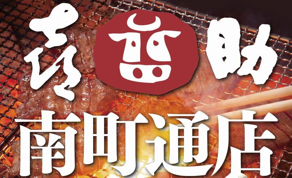 南町通店』2月16日オープン決定! | 味の牛たん喜助